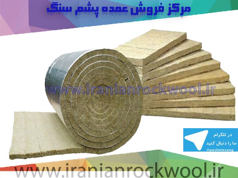 قیمت روز پشم سنگ
