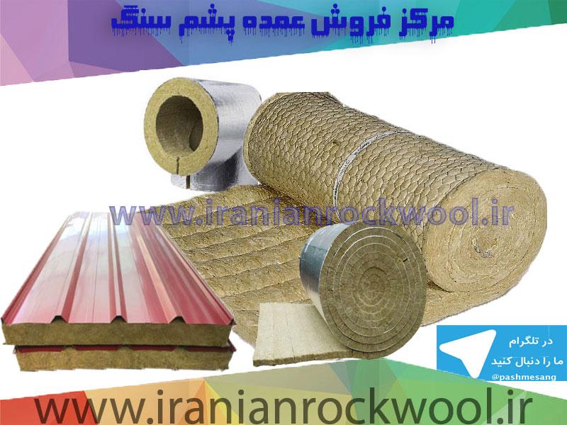 خرید پشم سنگ برای دیوار